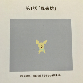 タビイヌ第1話-01.jpg