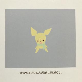 タビイヌ第1話-03.jpg