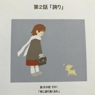 タビイヌ第2話-01.jpg