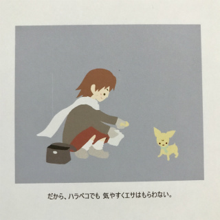 タビイヌ第2話-02.jpg