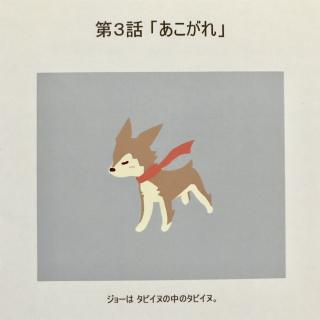タビイヌ第3話-01.jpg