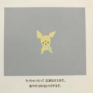 タビイヌ第1話-02.jpg
