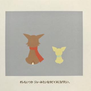 タビイヌ第3話-03.jpg